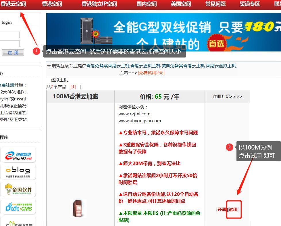 选择香港虚拟空间大小