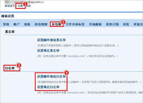 QQ邮箱白名单设置